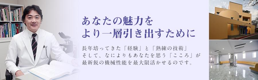 榊原クリニック経堂本院